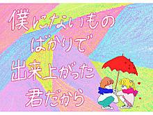 サイハテアイニの画像(プリ画像)