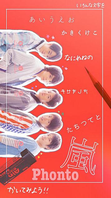 Phonto × 嵐の画像(プリ画像)