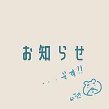ちぇけら〜 プリ画像