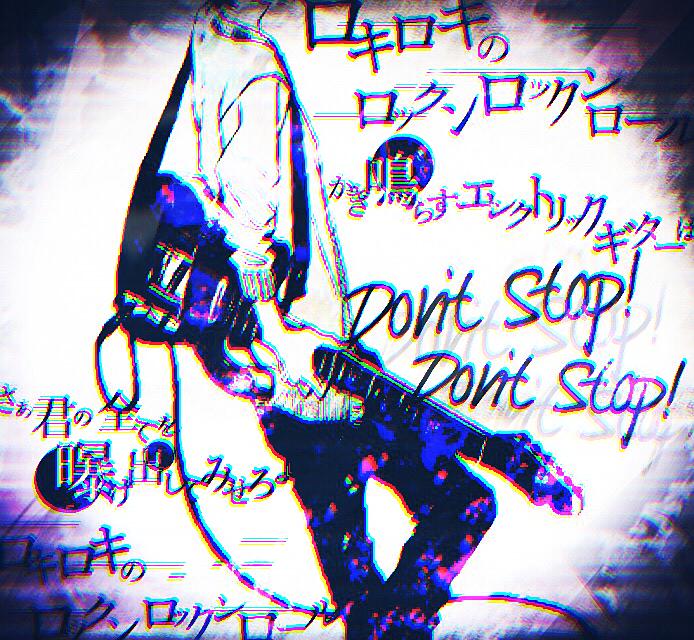 ロキ / みきとP