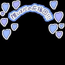 保存→いいね 加工素材の画像(プリ画像)