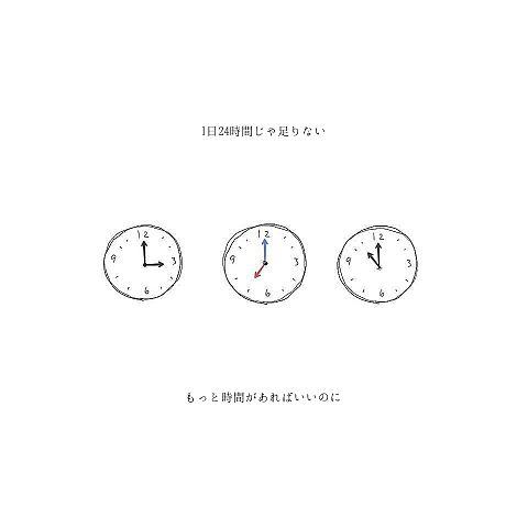 時間の画像(プリ画像)