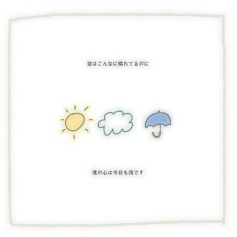 心の天気の画像(プリ画像)
