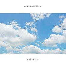 空の画像(失恋に関連した画像)
