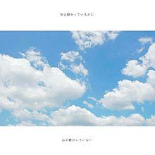 空の画像(#ポエムに関連した画像)