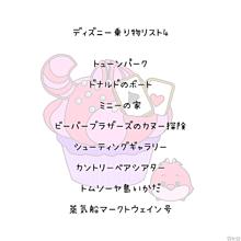 ディズニー乗り物リスト4の画像(乗り物に関連した画像)