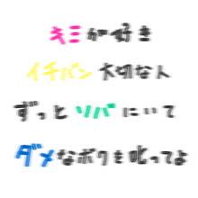 君が好き/清水翔太の画像(プリ画像)