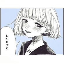 闇かわいい ゆめかわいい 女の子 漫画 イラストの画像1点 完全無料画像検索のプリ画像 Bygmo