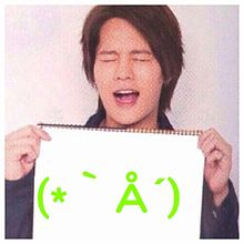 岡本圭人 プリ画像