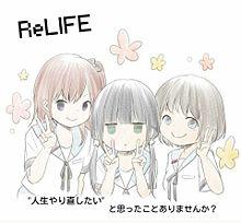 ReLIFEの画像(茅野愛衣に関連した画像)