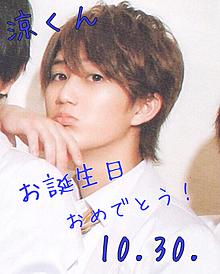 橋本涼  お誕生日おめでとう! プリ画像