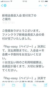 キンプリファンクラブ♡の画像(ファンクラブに関連した画像)