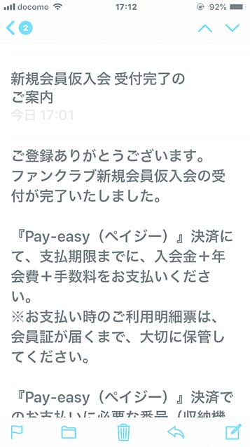キンプリ ファン クラブ 入会