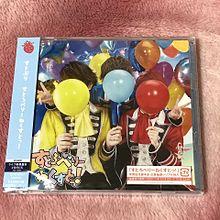 すとねく!!の画像(CDに関連した画像)