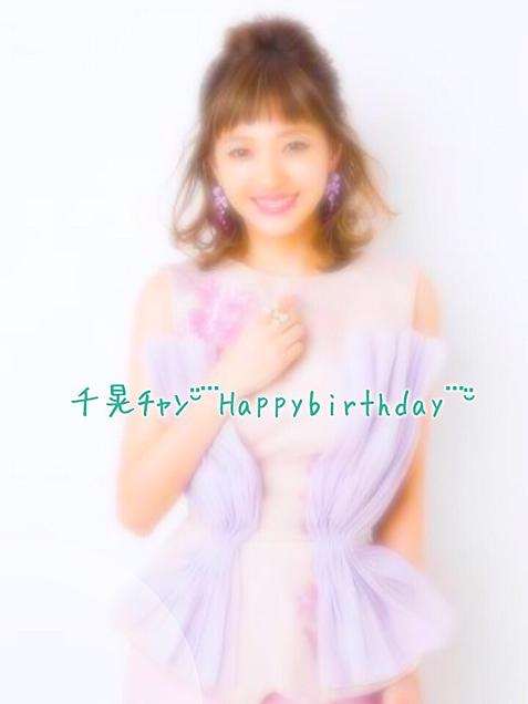 ちあちゃん.*・♥゚Happy Birthday ♬ °・♥*.の画像(プリ画像)