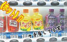 自動販売機の矛盾さっ笑の画像(飲み物に関連した画像)