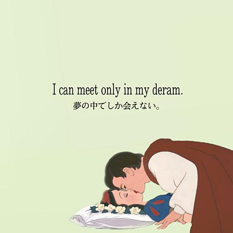 夢の中でしか会えない。の画像(プリ画像)
