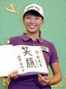 女子プロゴルファー 渋野日向子  ハートのいいねを押してね! プリ画像