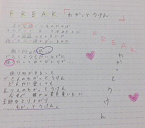 FRAEK「わかっとうけん」の画像(プリ画像)