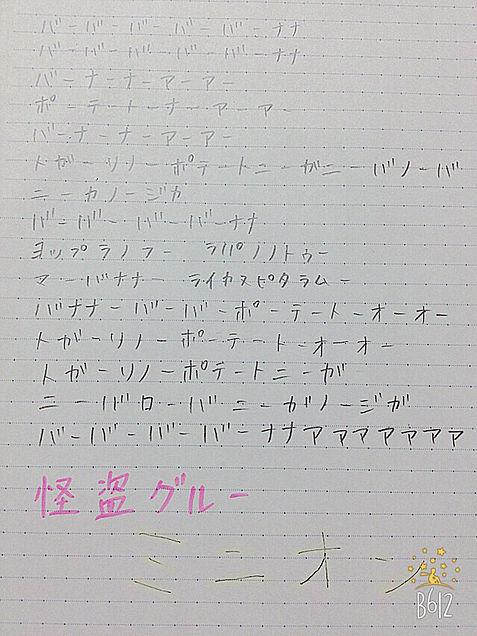 怪盗グルー  ミニオン歌の画像(プリ画像)