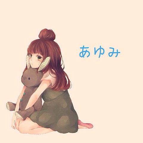 あゆみ©の画像(プリ画像)