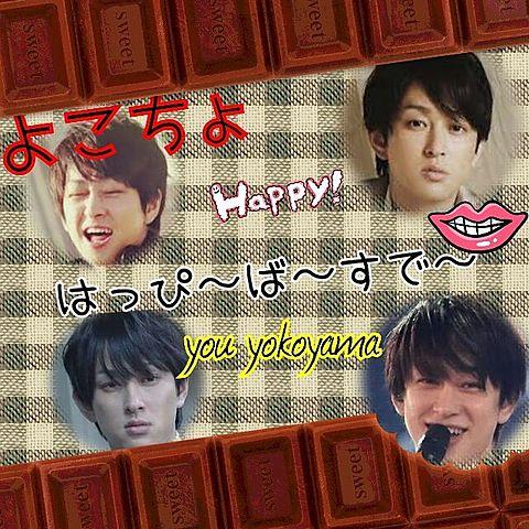 横山さん誕生日!!!!!の画像(プリ画像)