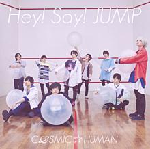 Hey! Say! JUMP ジャケ写の画像(HUMANに関連した画像)