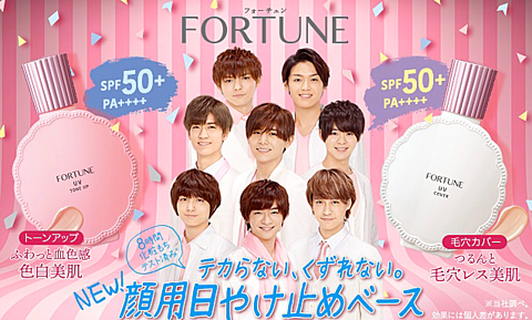 Hey! Say! JUMP FORTUNE