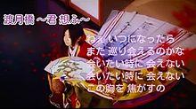 渡月橋〜君 想ふ〜の画像(渡月橋~君想ふ~に関連した画像)