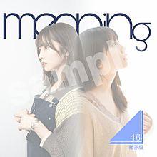 稀茅坂46  2ndシングルの画像(シングルに関連した画像)