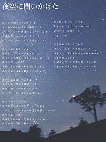 夜空に問いかけた  歌詞の画像(#夜空に関連した画像)