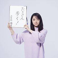 萌音ちゃんの画像(オー!マイ・ボス!恋は別冊でに関連した画像)
