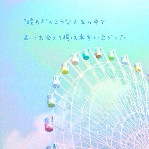 RPG  /  SEKAI NO OWARIの画像(プリ画像)