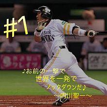 侍ジャパンのヒットメーカー 内川聖一!の画像(プリ画像)