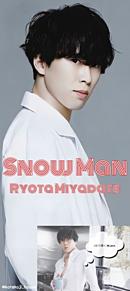 Snow Man 宮舘涼太の画像(snow manに関連した画像)