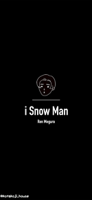 Snow Man iFace風 目黒蓮の画像(snow manに関連した画像)