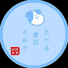 Snow Man たべる牧場シリーズ 渡辺翔太 プリ画像