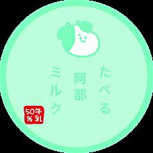 Snow Man たべる牧場シリーズ 阿部亮平 プリ画像