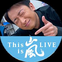 This is 嵐 LIVE アイコンの画像(櫻井に関連した画像)