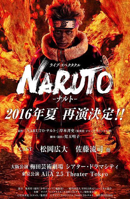 NARUTO☆再演決定の画像(プリ画像)