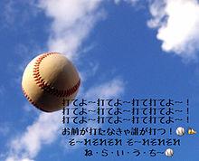 狙い撃ち⚾️の画像(プリ画像)