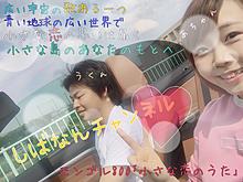 しばなんチャンネル          小さな恋のうたの画像(しばなんチャンネルに関連した画像)