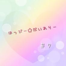 # な な  ワ ク ワ ク 学 校 グ ッ ズ 登 校の画像(東京ドームシティに関連した画像)