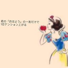 白雪姫 ポエム(✿´ ꒳ ` )の画像(プリ画像)