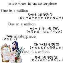 Twice 歌詞 韓国語の画像17点 完全無料画像検索のプリ画像 Bygmo