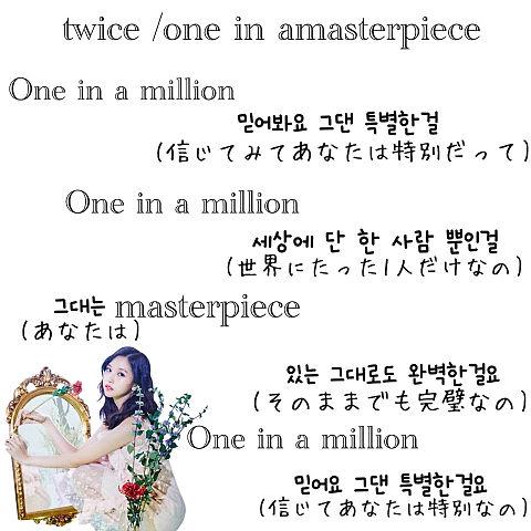 Twice 韓国語 歌詞の画像17点 完全無料画像検索のプリ画像 Bygmo