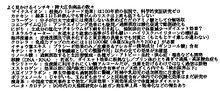 よく見かけるインチキ・拡大広告商品の数々の画像(雑学に関連した画像)