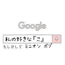 私の好きな『こ』 ミニオン ボブの画像(Googleに関連した画像)