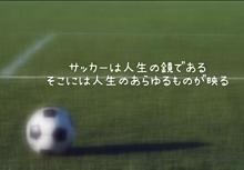 サッカー 名言の画像(プリ画像)