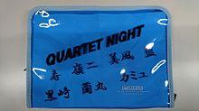 QUARTET NIGHT!の画像(QUARTET_NIGHTに関連した画像)